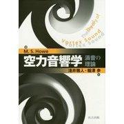 空力音響学―渦音の理論 [単行本]
