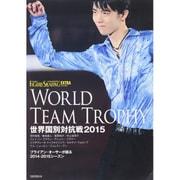 ワールド・フィギュアスケートEXTRA-世界国別対抗戦2015 [単行本]
