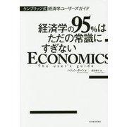 ケンブリッジ式経済学ユーザーズガイド―経営学の95%はただの常識にすぎない [単行本]