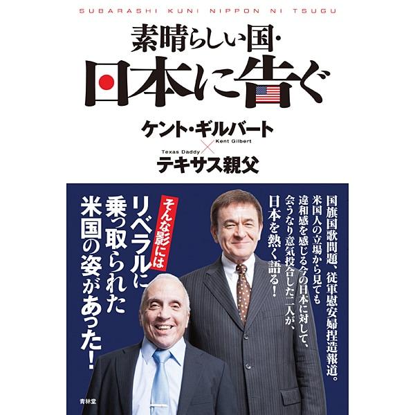 素晴らしい国・日本に告ぐ(SERINDO BOOKS) [単行本]