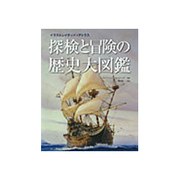 探検と冒険の歴史大図鑑―イラストレイテッド・アトラス [事典辞典]