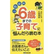 6歳までの子育てに悩んだら読む本―しつけ 叱る・ほめる ケガ・病気 個性 [単行本]