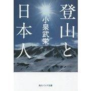 登山と日本人(角川ソフィア文庫) [文庫]