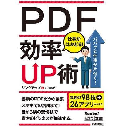 PDF 仕事がはかどる!効率UP術(今すぐ使えるかんたん文庫) [文庫]