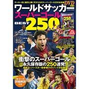 ワールドサッカースーパーゴールBEST250 (コスミックムック) [ムックその他]