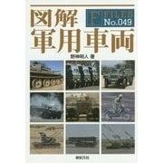 図解 軍用車両(F-Files〈No.049〉) [単行本]
