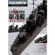 大日本帝国海軍駆逐艦モデリングガイド(スケールモデルファン〈Vol.22〉) [単行本]