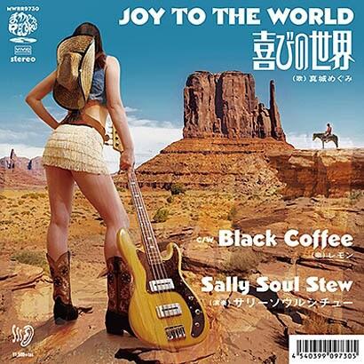 JOY TO THE WORD~喜びの世界 C/W ブラック・コーヒー