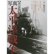 決定版 写真太平洋戦争〈2〉 [単行本]