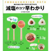 減塩のコツ早わかり―FOOD&COOKING DATA 塩分を減らす食べ方がひと目でわかる [単行本]