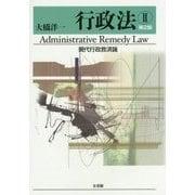 行政法〈2〉現代行政救済論 第2版 [単行本]