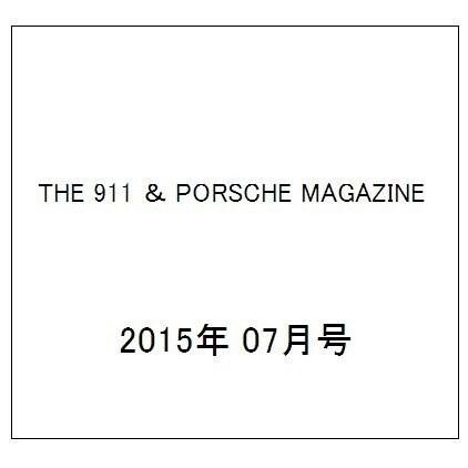 THE 911 & PORSCHE MAGAZINE (ザ 911 ポルシェ マガジン) 2015年 07月号 No.80 [雑誌]