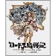 ロードス島戦記 ファリスの聖女 完全版 [コミック]