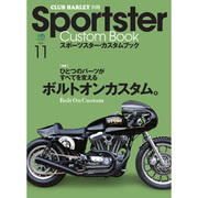 Sportster Custom Book(スポーツスター・カスタムブック) VOL.11 [ムックその他]