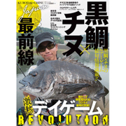 黒鯛×チヌJAPAN最前線2015 (別冊つり人Vol.400) [ムックその他]
