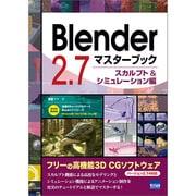 Blender 2.7マスターブック スカルプト&シミュレーション編 [単行本]