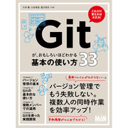 Gitが、おもしろいほどわかる基本の使い方33 [単行本]