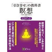 「引き寄せ」の教科書 瞑想CDブック―引き寄せのために制作された瞑想音楽と、実践の具体的方法 [単行本]