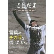 ことだま―野球魂を熱くする名言集 [単行本]