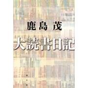 大読書日記 [単行本]