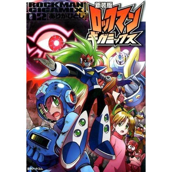 ロックマンギガミックス 2 新装版 [コミック]