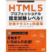 HTML5プロフェッショナル認定試験レベル1 対策テキスト&問題集(Mynavi Examination Library) [単行本]