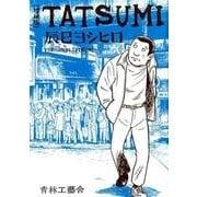 TATSUMI 増補版 [コミック]