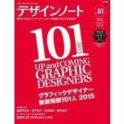 デザインノート No.61 (2015)-デザインのメイキングマガジン(SEIBUNDO Mook) [ムックその他]