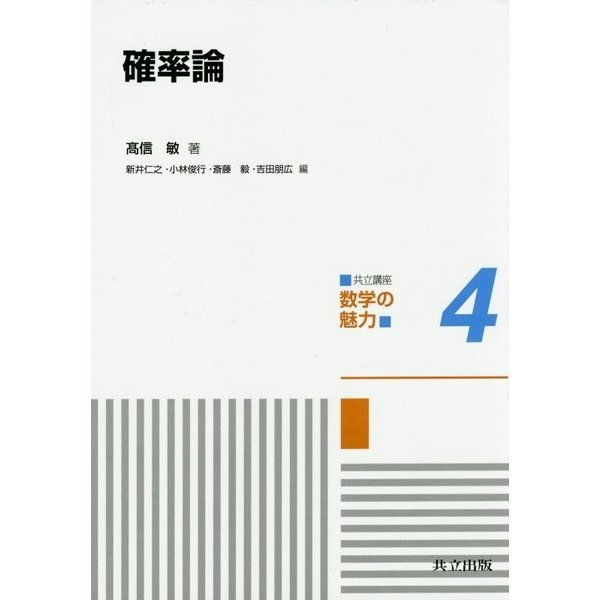 確率論(共立講座 数学の魅力〈4〉) [全集叢書]