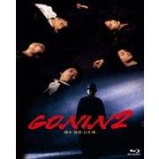 GONIN 2 (あの頃映画 the BEST 松竹ブルーレイ・コレクション)