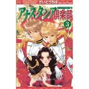 アナスタシア倶楽部 3(フラワーコミックス) [コミック]