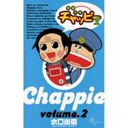 地底少年チャッピー volume.2(少年サンデーコミックス) [コミック]
