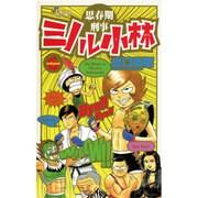 思春期刑事ミノル小林 6(少年サンデーコミックス) [コミック]