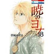 暁のヨナ 18(花とゆめCOMICS) [コミック]