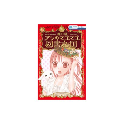 アンのマゴマゴ図書之国 1(花とゆめCOMICS) [コミック]