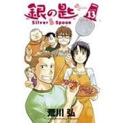 銀の匙(Silver Spoon) 13(少年サンデーコミックス) [コミック]