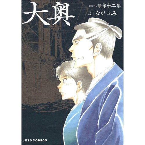 大奥 12(ジェッツコミックス) [コミック]