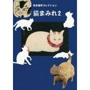猫まみれ〈2〉(招き猫亭コレクション) [単行本]