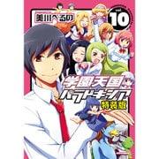 学園天国パラドキシア 特装版(10) [コミック]
