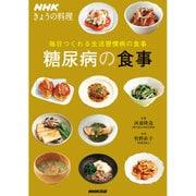 毎日つくれる生活習慣病の食事 糖尿病の食事(NHKきょうの料理) [単行本]