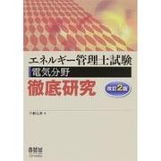 エネルギー管理士試験 電気分野 徹底研究 改訂2版 [単行本]