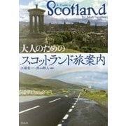 大人のためのスコットランド旅案内 [単行本]