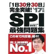 SPI最強問題集―「1日30分30日」完全突破!〈'17年版〉 [単行本]