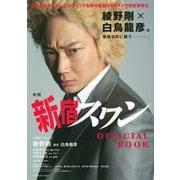 映画新宿スワンOFFICIAL BOOK(講談社MOOK) [ムックその他]