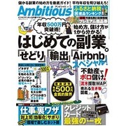 Ambitious vol.1 [ムックその他]