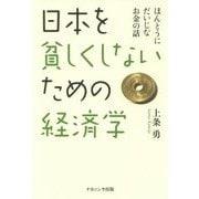 日本を貧しくしないための経済学―ほんとうにだいじなお金の話 [単行本]
