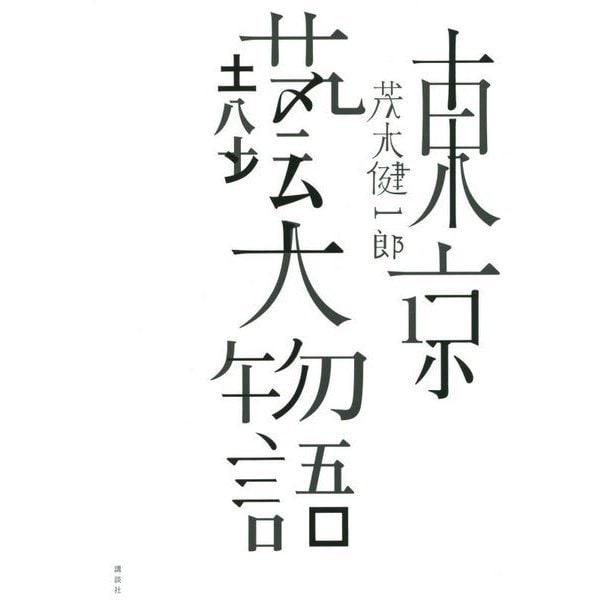 東京藝大物語 [単行本]