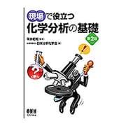 現場で役立つ化学分析の基礎 第2版 [単行本]