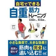 自重筋力トレーニング―自宅でできる [単行本]