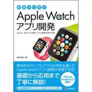 基礎から学ぶApple Watchアプリ開発-Apple Watchで動くアプリ開発の手引き書 iOS8.3Xcode6.3. [単行本]
